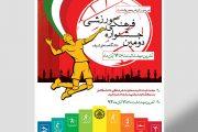 پوستر لایه باز جشنواره ورزشی psd