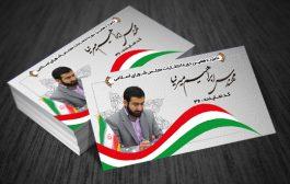 کارت ویزیت لایه باز انتخاباتی ۳ psd