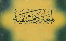 دانلود ترجمه کتاب فقه ۶(لمعه دمشقیه)