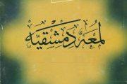 دانلود کتاب فقه ۱ با ترجمه فارسی