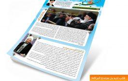 قالب لایه باز نشریه و خبر نامه psd