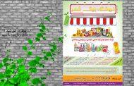 پوستر لایه باز تبلیغاتی فروشگاه مواد غذایی شهر psd