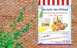پوستر لایه باز تبلیغاتی فروشگاه مواد غذایی psd