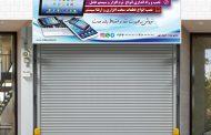 فایل لایه باز تابلو خدمات کامپیوتری psd