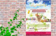 پوستر لایه باز فروشگاه مواد غذایی شکوفه psd