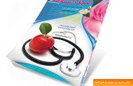 فایل لایه باز جلد مجله سلامت psd