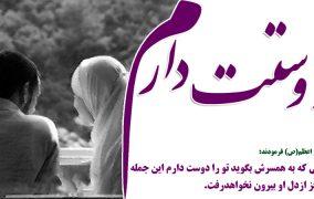 چهل نکته ناب در مورد همسر داری اسلامی