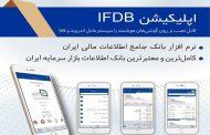 بازار سرمایه در دستان شما.... معرفی و دانلود اپلیکیشن IFDB