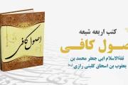 دانلود کتاب اصول کافی چهار جلدی با فرمت pdf به همراه متن و ترجمه