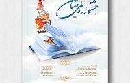 فایل لایه باز پوستر جشنواره و فراخوان psd