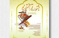 پوستر لایه باز جشنواره و همایش قرآنی psd