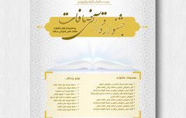 پوستر لایه باز جشنواره قرآنی صافات psd