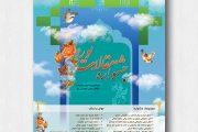 پوستر لایه باز جشنواره و فراخوان انوار psd
