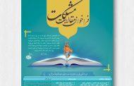 پوستر لایه باز فراخوان و جشنواره مشکات psd
