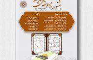 پوستر لایه باز جشنواره مسابقه کتاب psd