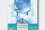 پوستر لایه باز جشنواره و فراخوان آسمان psd