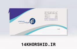 پاکت نامه اداری لایه باز PSD