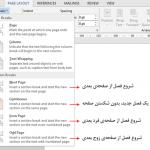 آموزش word 2016 – فصلبندی کتاب و پایاننامه در ورد