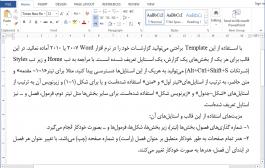 طریقه جستجو و جایگزینی گروهی کلمات در ورد