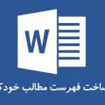 آموزش word 2016 – ساخت فهرست مطالب خودکار در ورد