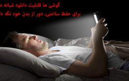 افزایش سرعت اینترنت گوشی های همراه