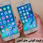 قیمت گوشی آیفون ( iphone ) به همراه مشخصات فنی