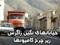 خیابانهای نگین زاگرس زیر چرخ کامیونها